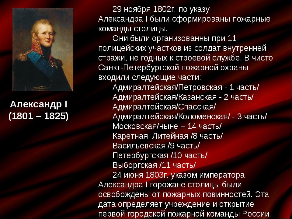Александр I (1801 – 1825) 29 ноября 1802г. по указу АлександраIбыли сформир...