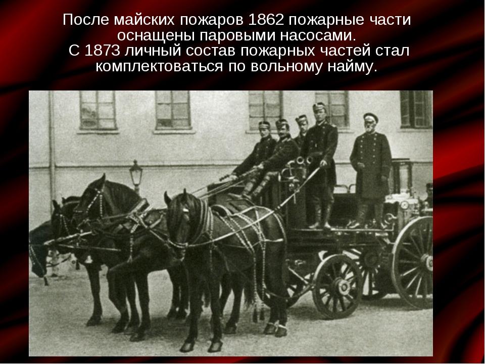 После майских пожаров 1862 пожарные части оснащены паровыми насосами. С 1873...