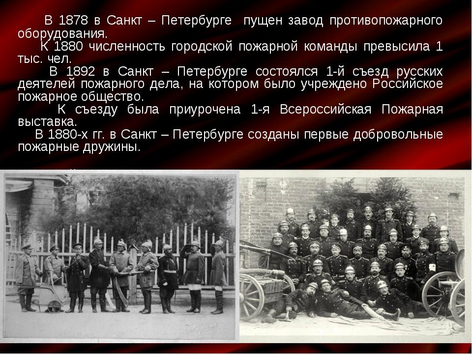 В 1878 в Санкт – Петербурге пущен завод противопожарного оборудования. К 188...