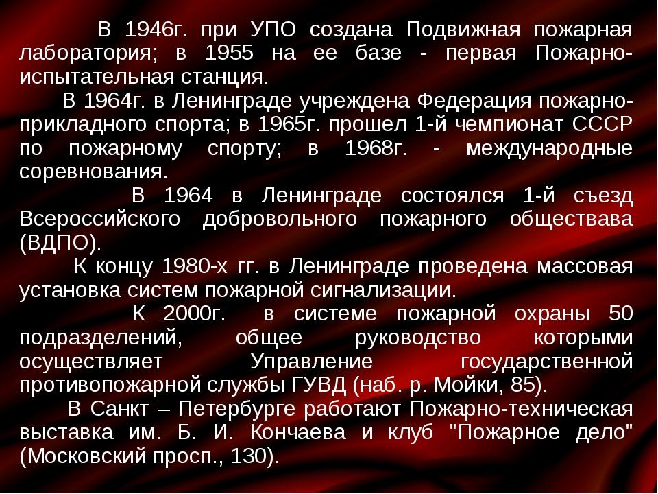 В 1946г. при УПО создана Подвижная пожарная лаборатория; в 1955 на ее базе -...