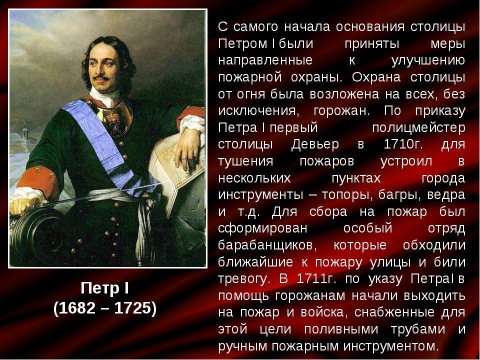 С самого начала основания столицы ПетромIбыли приняты меры направленные к у...