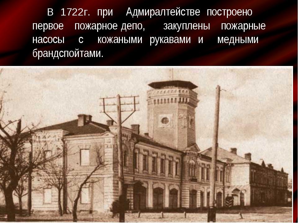 В 1722г. при Адмиралтействе построено первое пожарное депо, закуплены пожарны...