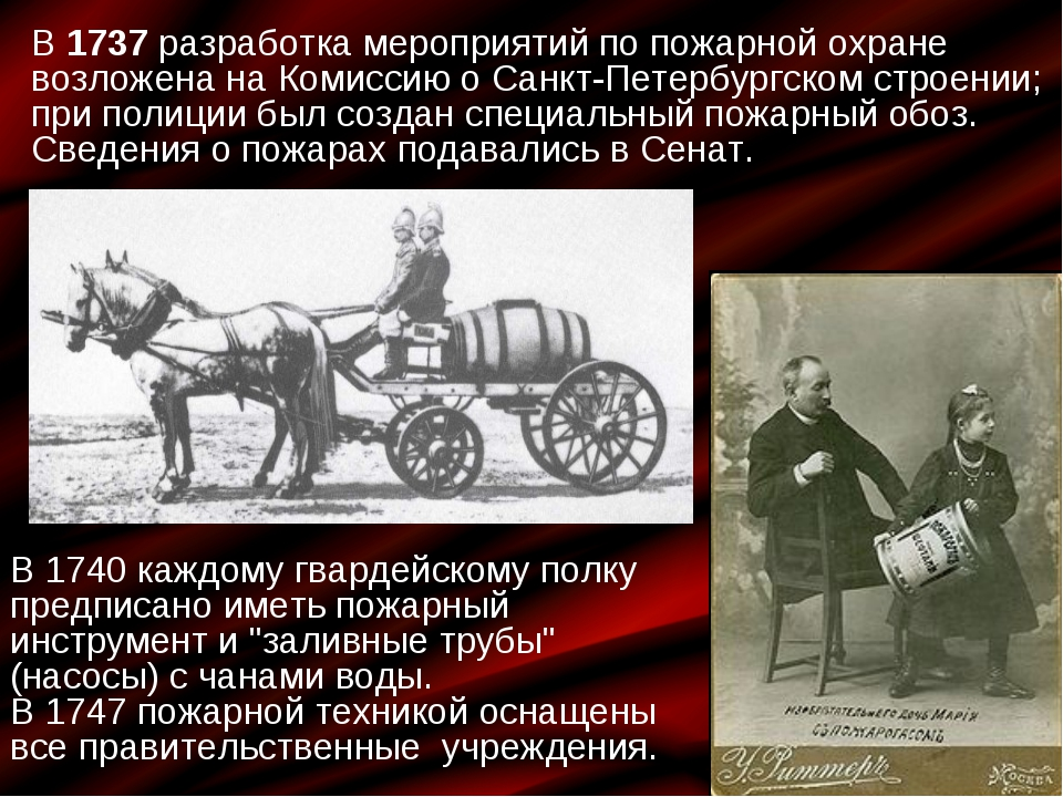 В 1737 разработка мероприятий по пожарной охране возложена на Комиссию о Санк...
