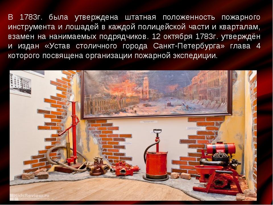 В 1783г. была утверждена штатная положенность пожарного инструмента и лошадей...
