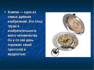 Компас — одно из самых древних изобретений. Это плод труда и изобретательност