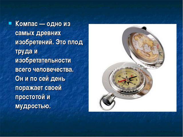 Компас — одно из самых древних изобретений. Это плод труда и изобретательност...