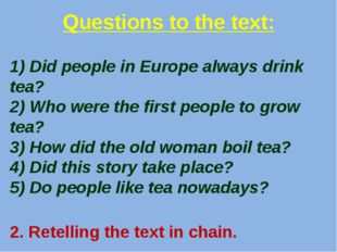 Questions to the text: 1) Did people in Europe always drink tea? 2) Who were