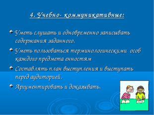 4. Учебно- коммуникативные: Уметь слушать и одновременно записывать содержани