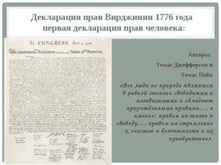 Декларация прав Вирджинии 1776 года первая декларация прав человека: Авторы:
