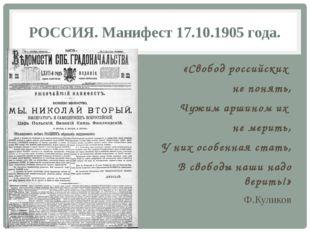 РОССИЯ. Манифест 17.10.1905 года. «Свобод российских не понять, Чужим аршином