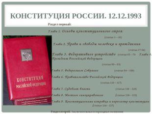 КОНСТИТУЦИЯ РОССИИ. 12.12.1993 Раздел первый: Глава 1. Основы конституционног