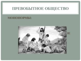 ПРЕВОБЫТНОЕ ОБЩЕСТВО МОНОНОРМЫ: ПЕРВОБЫТНОЕ РАВЕНСТВО