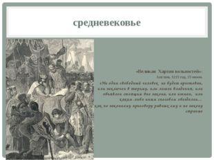 средневековье «Великая Хартия вольностей»: Англия, 1215 год, 15 июня. «Ни оди