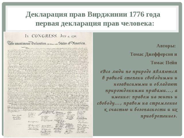 Декларация прав Вирджинии 1776 года первая декларация прав человека: Авторы:...