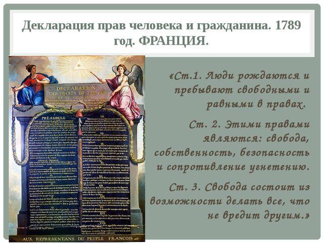 Декларация прав человека и гражданина. 1789 год. ФРАНЦИЯ. «Ст.1. Люди рождают...