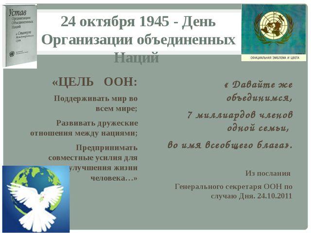 24 октября 1945 - День Организации объединенных Наций «ЦЕЛЬ ООН: Поддерживат...