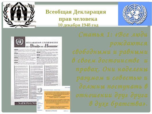Всеобщая Декларация прав человека 10 декабря 1948 год Статья 1: «Все люди рож...