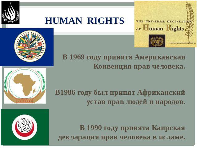 HUMAN RIGHTS В 1969 году принята Американская Конвенция прав человека. В1986...