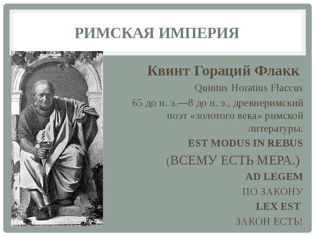 РИМСКАЯ ИМПЕРИЯ Квинт Гораций Флакк Quintus Horatius Flaccus 65 до н. э.—8 до...