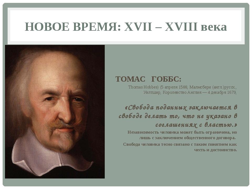 НОВОЕ ВРЕМЯ: XVII – XVIII века ТОМАС ГОББС: Thomas Hobbes) (5 апреля 1588, Ма...