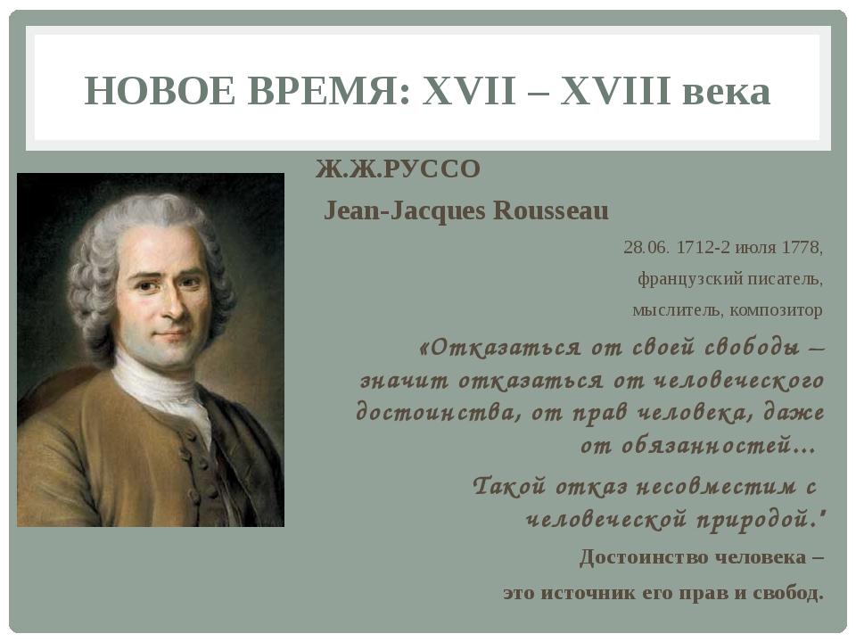 НОВОЕ ВРЕМЯ: XVII – XVIII века Ж.Ж.РУССО Jean-Jacques Rousseau 28.06. 1712-2...