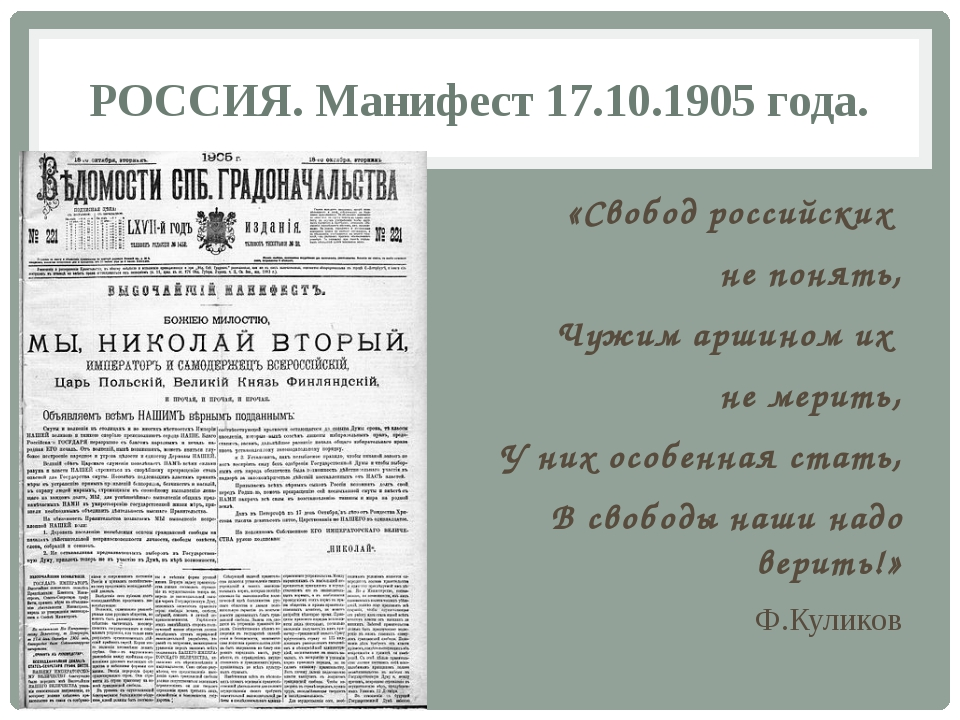 РОССИЯ. Манифест 17.10.1905 года. «Свобод российских не понять, Чужим аршином...