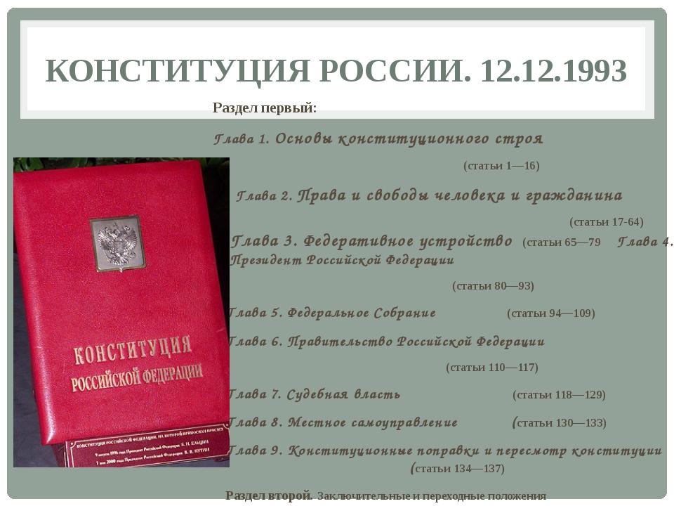 КОНСТИТУЦИЯ РОССИИ. 12.12.1993 Раздел первый: Глава 1. Основы конституционног...