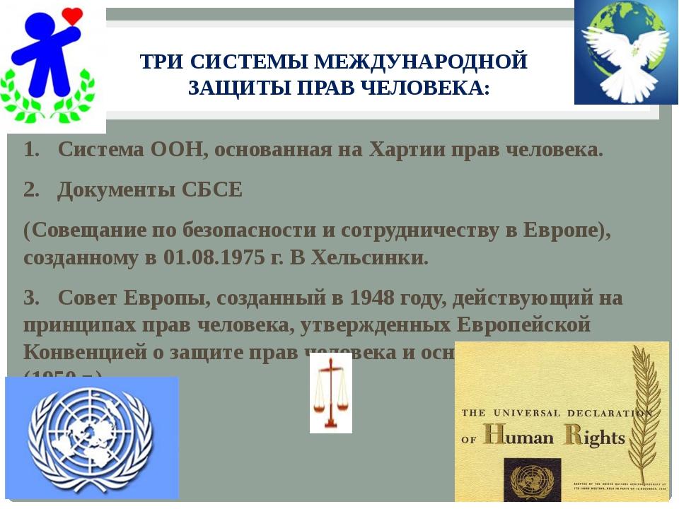 ТРИ СИСТЕМЫ МЕЖДУНАРОДНОЙ ЗАЩИТЫ ПРАВ ЧЕЛОВЕКА: 1.Система ООН, основанная на...