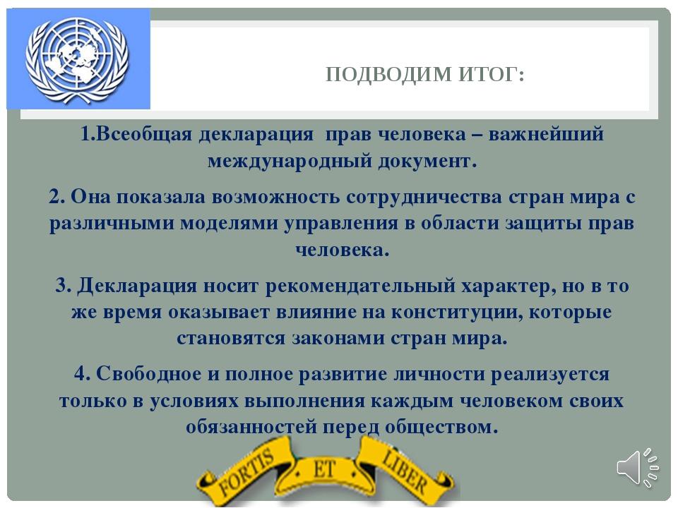ПОДВОДИМ ИТОГ: 1.Всеобщая декларация прав человека – важнейший международный...