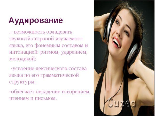 Aудирование .- возможность овладевать звуковой стороной изучаемого языка, его...
