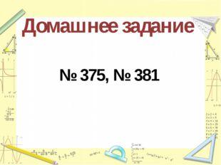 Домашнее задание № 375, № 381
