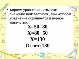 Корнем уравнения называют значение неизвестного , при котором уравнение обращ