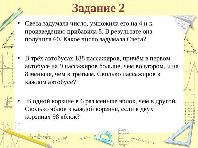Задание 2 Света задумала число, умножила его на 4 и к произведению прибавила...