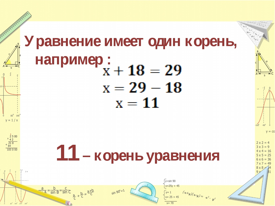 Уравнение имеет один корень, например : 11 – корень уравнения
