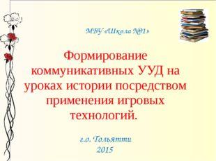 МБУ «Школа №91» Формирование коммуникативных УУД на уроках истории посредство