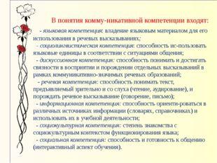 В понятия коммуникативной компетенции входят: - языковая компетенция: владе