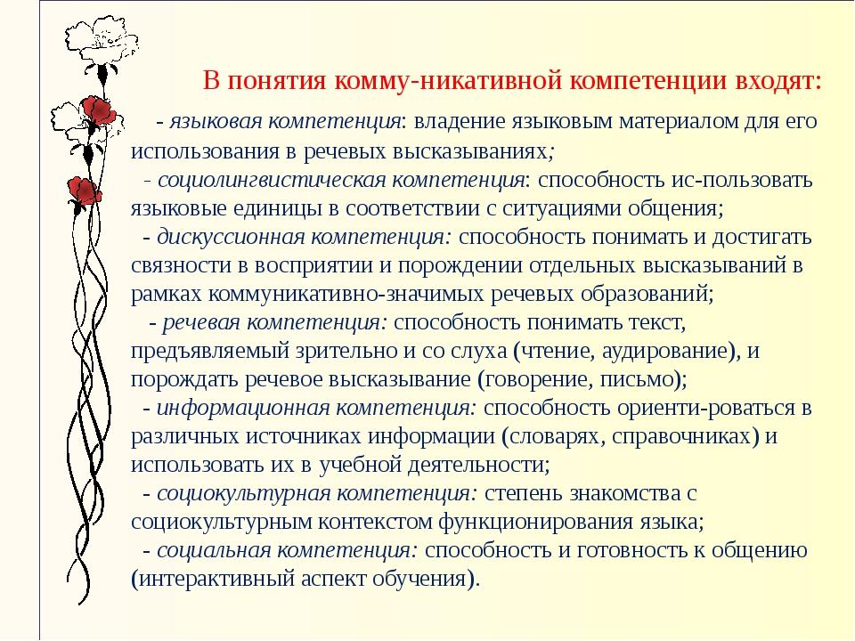 В понятия коммуникативной компетенции входят: - языковая компетенция: владе...