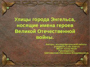 Улицы города Энгельса, носящие имена героев Великой Отечественной войны. Авто