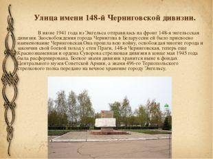 Улица имени 148-й Черниговской дивизии. В июне 1941 года из Энгельса отправил