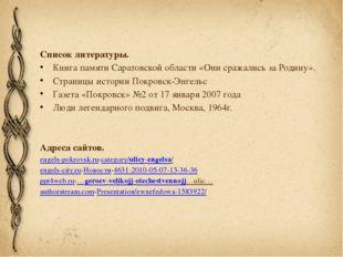 Список литературы. Книга памяти Саратовской области «Они сражались за Родину»