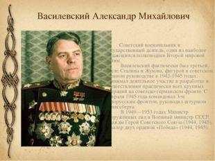 Василевский Александр Михайлович Советский военачальник и государственный дея