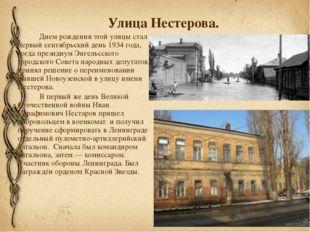 Улица Нестерова. Днем рождения этой улицы стал первый сентябрьский день 1934