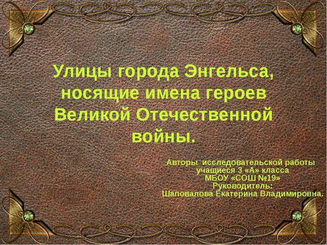 Улицы города Энгельса, носящие имена героев Великой Отечественной войны. Авто...