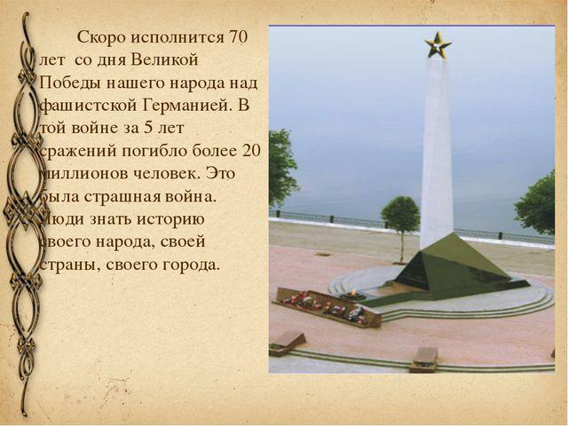 Скоро исполнится 70 лет со дня Великой Победы нашего народа над фашистской Г...