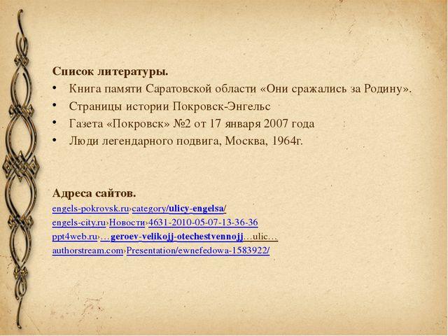 Список литературы. Книга памяти Саратовской области «Они сражались за Родину»...