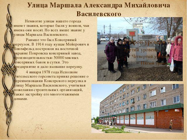 Улица Маршала Александра Михайловича Василевского Немногие улицы нашего город...