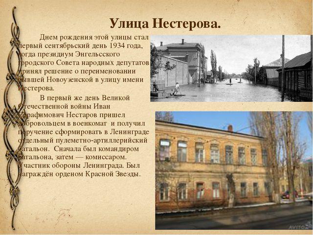 Улица Нестерова. Днем рождения этой улицы стал первый сентябрьский день 1934...