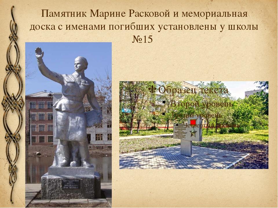 Памятник Марине Расковой и мемориальная доска с именами погибших установлены...
