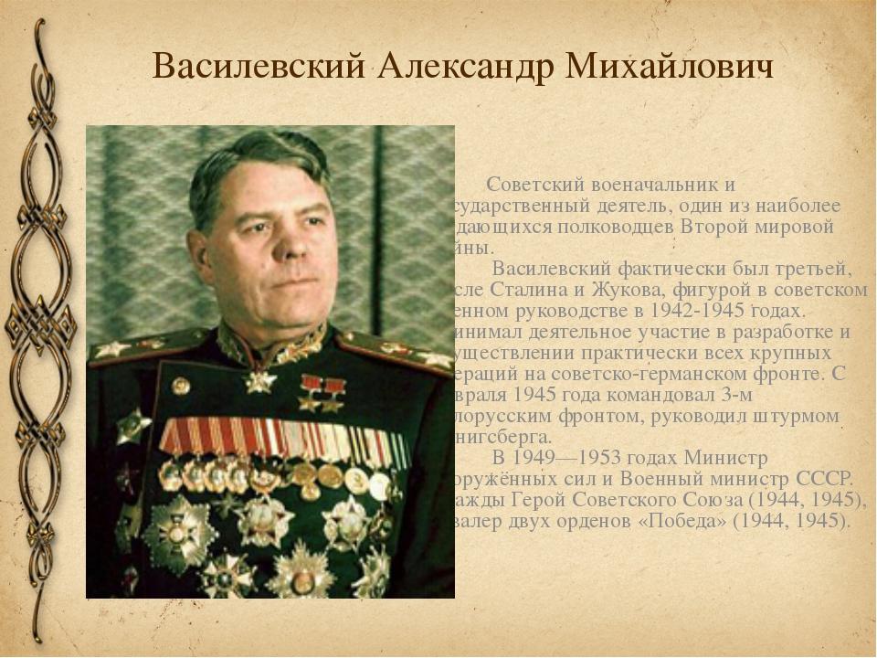 Василевский Александр Михайлович Советский военачальник и государственный дея...