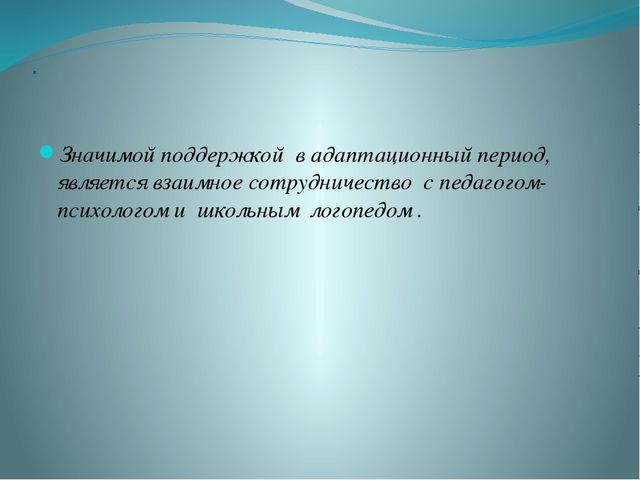 .  Значимой поддержкой в адаптационный период, является взаимное сотрудничес...